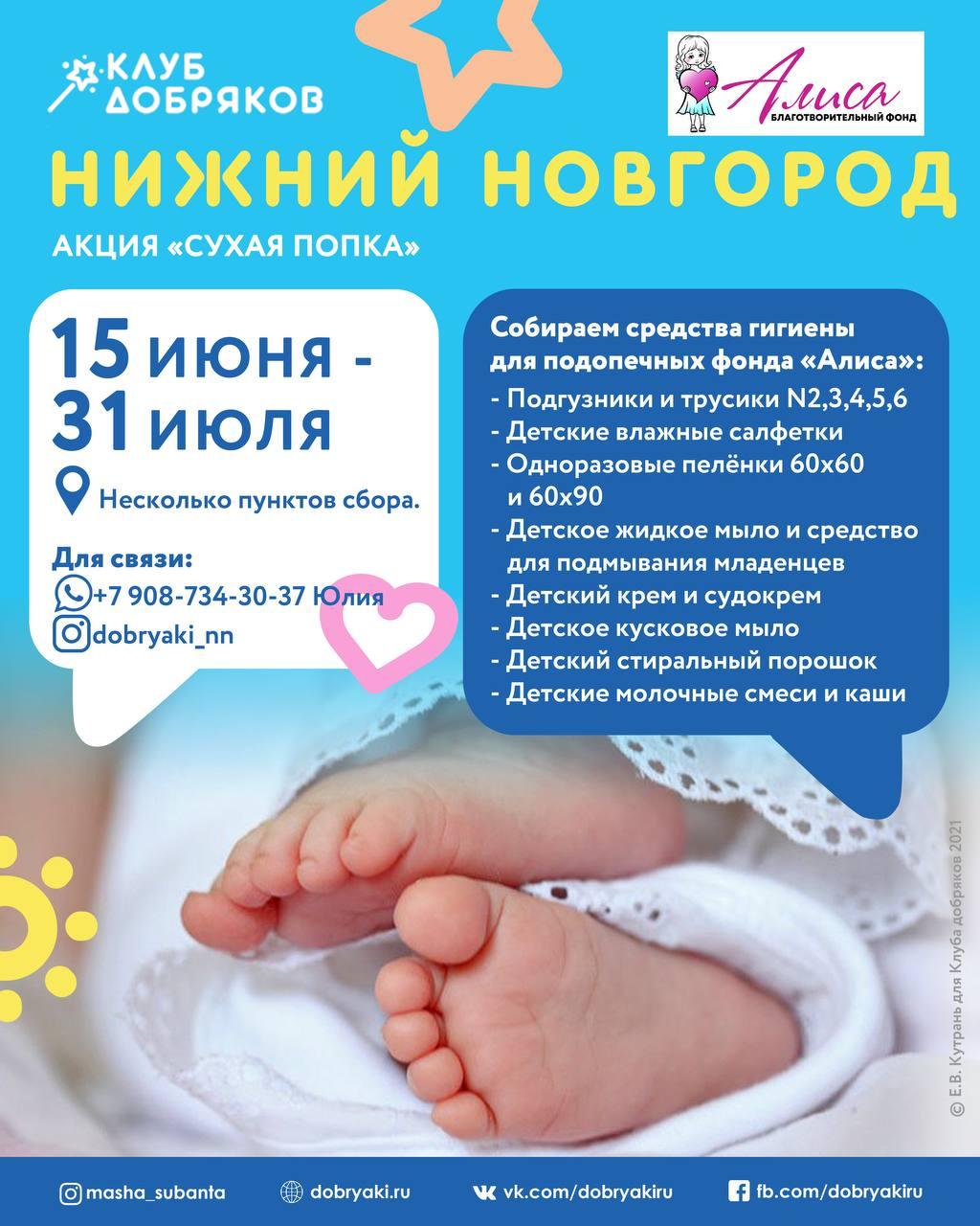 В Нижнем Новгороде пройдёт акция «Сухая попа»