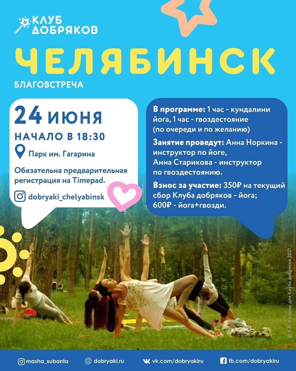 В Челябинске пройдёт благотворительное занятие по йоге и гвоздестоянию