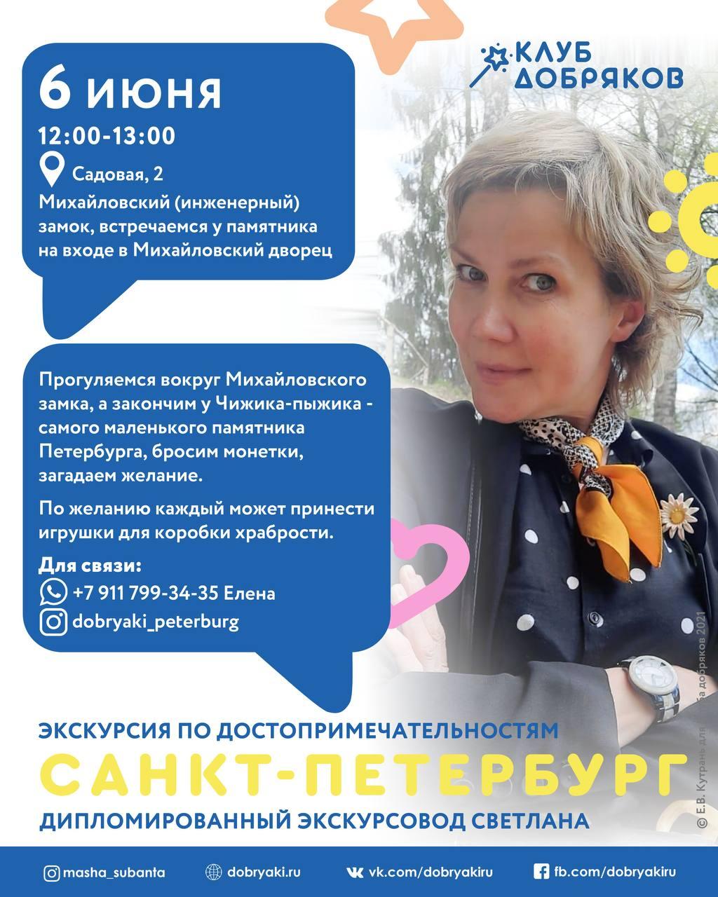 Добряки Петербурга приглашают на экскурсию в Михайловский замок