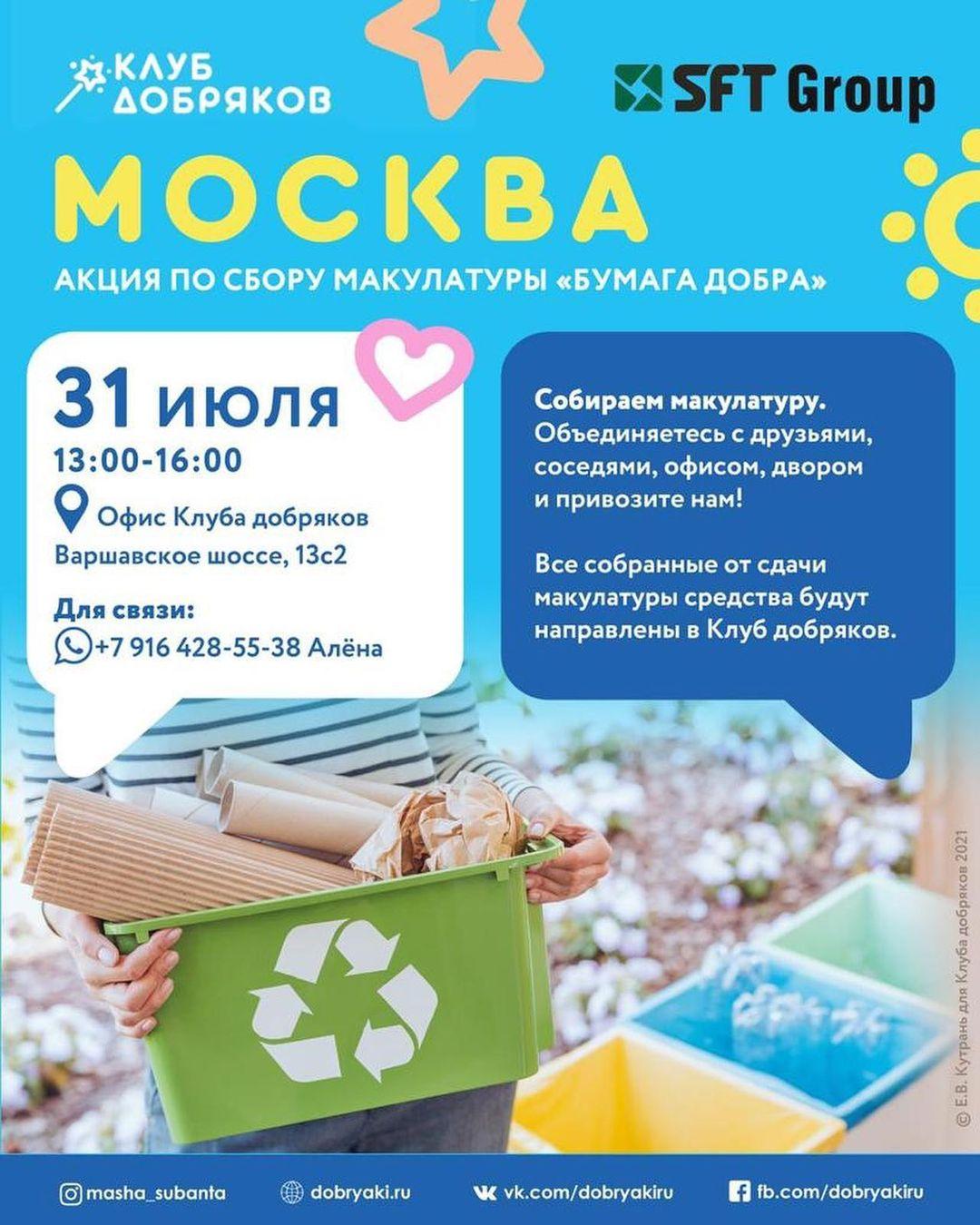 Добряки Москвы собирают макулатуру