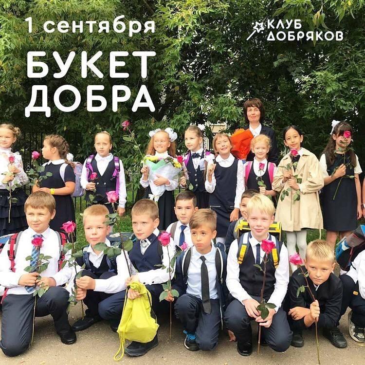 Мы запускаем первосентябрьскую акцию «Букет добра»
