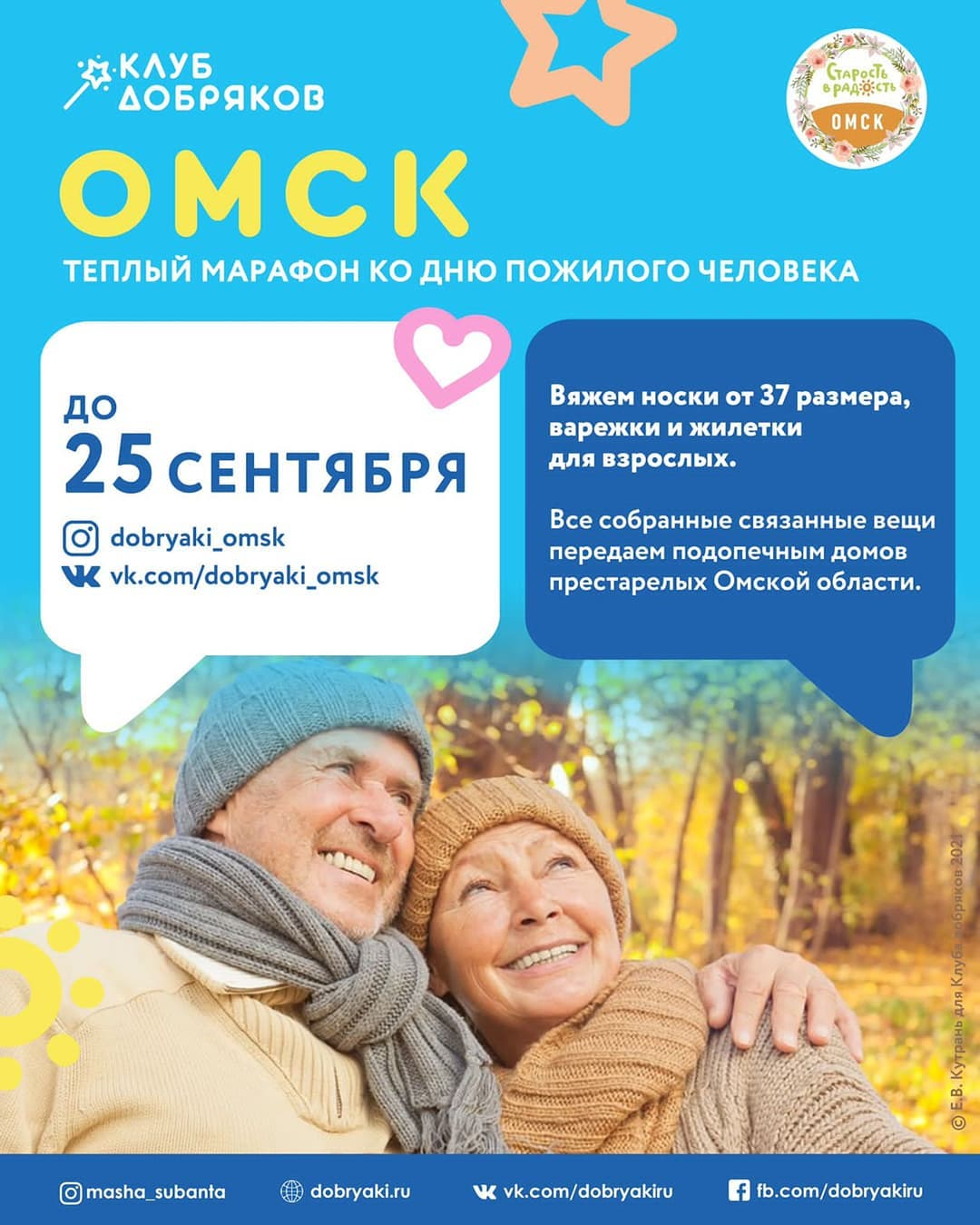 Добряки Омска проводят тёплый марафон ко Дню пожилого человека