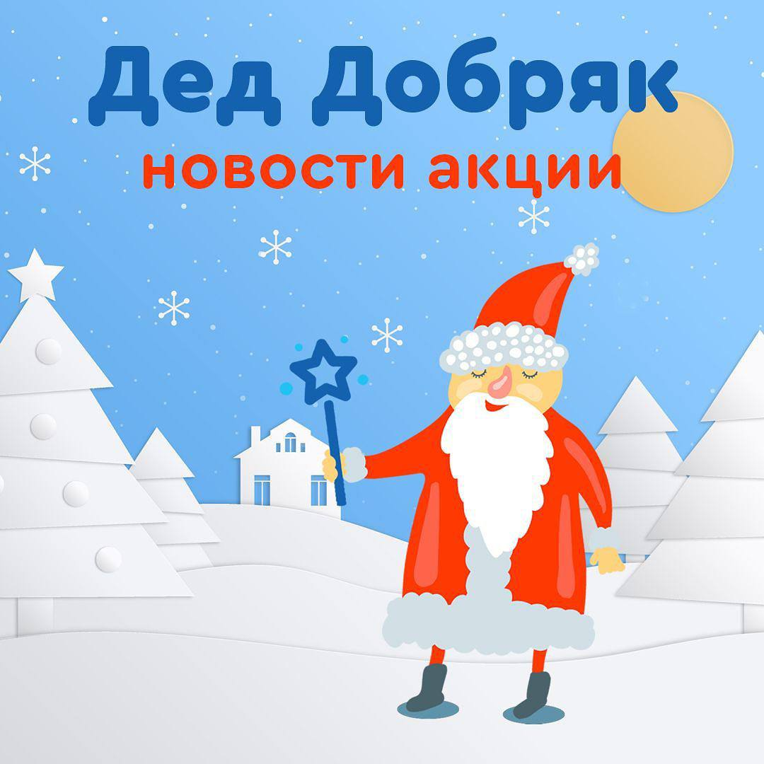 Новости акции «Дед Добряк»